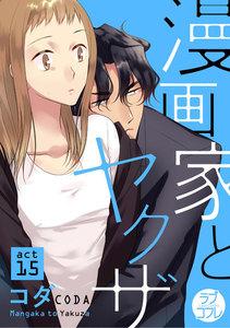 【ラブコフレ】漫画家とヤクザ act.15