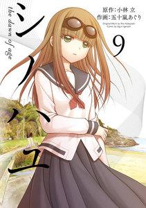 シノハユ 9巻