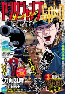 週刊ヤングジャンプ増刊 ヤングジャンプGOLD vol.3