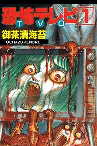 恐怖テレビ TVO 1巻