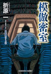 模倣密室 新装版~黒星警部シリーズ5~