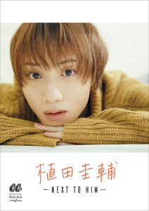 植田圭輔 -NEXT TO HIM-