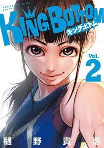 KING BOTTOM 2巻