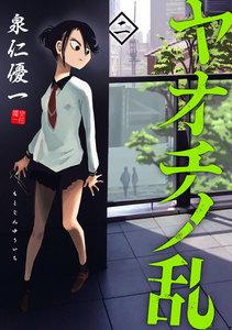 ヤオチノ乱 (2) 電子書籍版