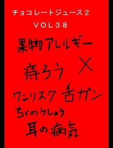 チョコレートジュース2VOL38 電子書籍版