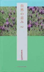 自然の恵み2 電子書籍版