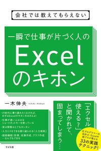 会社では教えてもらえない 一瞬で仕事が片づく人のExcelのキホン 電子書籍版