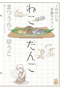 ゆかいな多猫ライフ【単行本版】