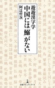遊遊漢字学 中国には「鰯」がない 電子書籍版