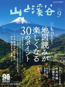 月刊山と溪谷 2020年9月号 電子書籍版