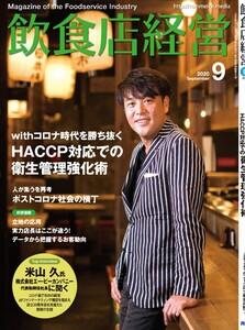 飲食店経営 20年9月号 電子書籍版