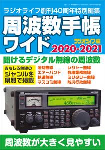 周波数手帳ワイド2020-2021 電子書籍版