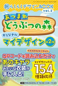 新らくらくデザインBOOK vol.2 電子書籍版