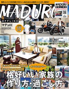 MADURO(マデュロ) 2020年 11 月号 電子書籍版