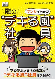 """マンガでわかる! 隣の""""デキる風""""社員 電子書籍版"""