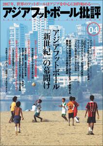 アジアフットボール批評 special issue04 電子書籍版