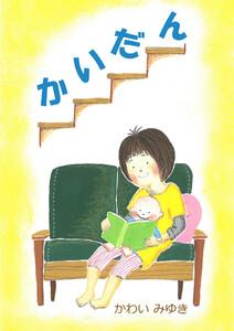 かいだん 電子書籍版