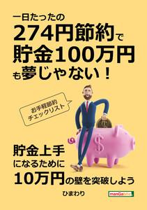 一日たったの274円節約で貯金100万円も夢じゃない!お手軽節約チェックリスト! 電子書籍版