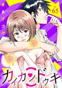 カイカンドウキ【単話】 65巻