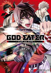 GOD EATER -side by side-1巻