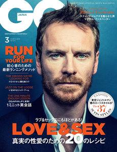 GQ JAPAN 2016年3月号
