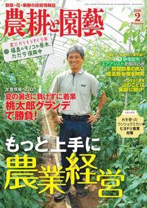 農耕と園芸 2016年2月号