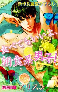 Love Silky 食べてもいいよ、朝食系男子! story01