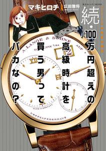 100万円超えの高級時計を買う男ってバカなの?