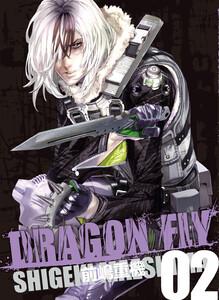 DRAGON FLY 2巻