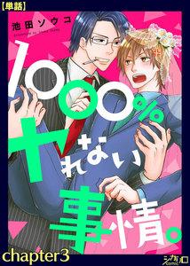 1000%ヤれない事情。 chapter3【単話】