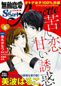 無敵恋愛S*girl Anette (6~10巻セット)