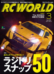 RC WORLD(ラジコンワールド) 2017年3月号 No.255