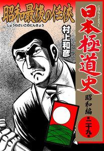日本極道史~昭和編 29巻