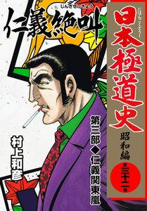 日本極道史~昭和編 32巻