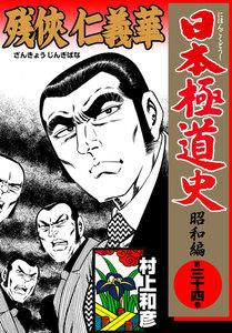 日本極道史~昭和編 34巻