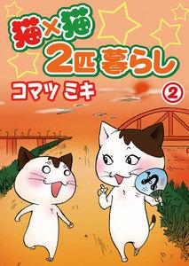 猫×猫 2匹暮らし 2巻
