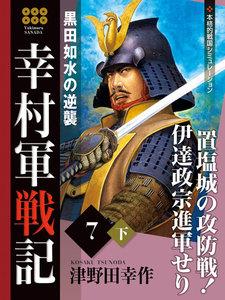幸村軍戦記 7 (下) 黒田如水の逆襲