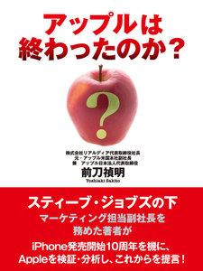 アップルは終わったのか?
