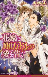 花嫁に100万ドルの愛を告ぐ<特別版> 電子書籍版