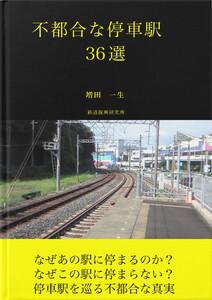 不都合な停車駅36選 電子書籍版