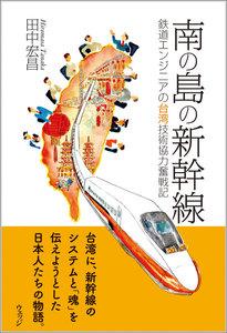 南の島の新幹線―鉄道エンジニアの台湾技術協力奮戦記