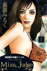 篠宮陽子弁護ファイル Miss, Judge1