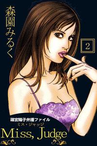 篠宮陽子弁護ファイル Miss, Judge
