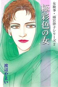 女検事・雨宮律子シリーズ2 極彩色の女