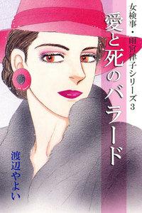 女検事・雨宮律子シリーズ3 愛と死のバラード