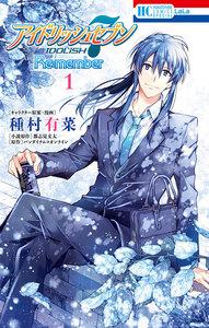 アイドリッシュセブン Re:member (1) 電子書籍版