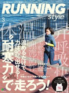 Running Style(ランニング・スタイル) 2019年3月号 Vol.116