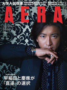 AERA 2019年1月28日号