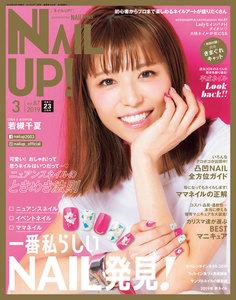 ネイルUP! 2019年3月号