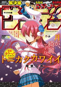 週刊少年サンデー 2019年15号(2019年3月13日発売)